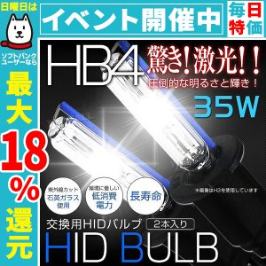 HID バルブ HB4 純正交換用 ヘッドライト HIDバルブ 35W ケルビン数選択 2個1セット|pickupplazashop