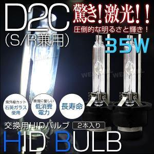 HID バルブ D2C(D2R/D2S) 純正交換用 ヘッドライト HIDバルブ 35W ケルビン数選択 2個1セット いい買い物セール|pickupplazashop
