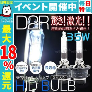 HID バルブ D2R 純正交換用 ヘッドライト HIDバルブ 35W ケルビン数選択 2個1セット いい買い物セール|pickupplazashop