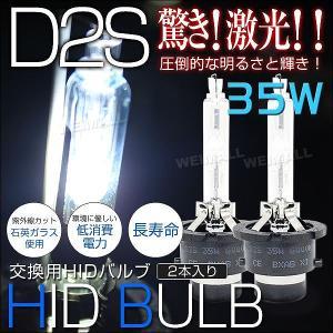 HID バルブ D2S 純正交換用 ヘッドライト HIDバルブ 35W ケルビン数選択 2個1セット|pickupplazashop