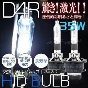 HID バルブ D4R 純正交換用 ヘッドライト HIDバルブ 35W ケルビン数選択 2個1セット いい買い物セール|pickupplazashop