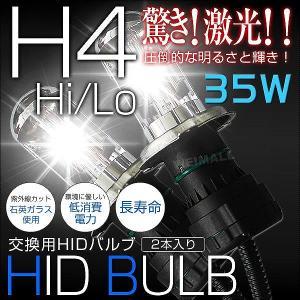 HID バルブ H4 Hi/Lo 純正交換用 ヘッドライト HIDバルブ 35W ケルビン数選択 2個1セット|pickupplazashop