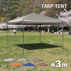 タープテント 3m×3m ワンタッチ スチール 日よけ ベンチレーションなし サイドシート有無選択|pickupplazashop