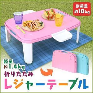 アウトドア テーブル 折りたたみ レジャー ピクニック コンパクト プラスチック製 軽量 運動会 行楽|pickupplazashop