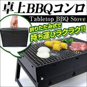 BBQ コンロ バーベキュー 卓上型 折り畳み グリル 小型 コンパクト 35cm キャンプ バーベ...