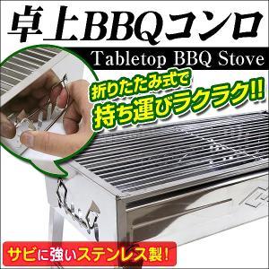 バーベキューコンロ ステンレス コンパクト 卓上型 折り畳み...