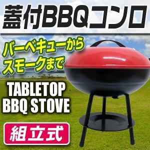 BBQコンロ 燻製器  バーベキューコンロ バーベキューグリル スモーカー スモークグリル|pickupplazashop