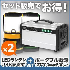 ポータブル電源 LEDランタン 2個セット 防災 充電式 多機能 テントライト 懐中電灯 モバイルバッテリー 防災グッズ いい買い物セール pickupplazashop