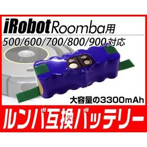 ルンバ バッテリー 500 700 800 900  シリーズ対応 互換バッテリー 3300mAh (クーポン配布中)|pickupplazashop|02