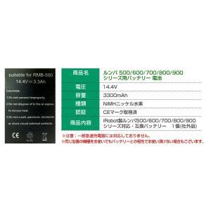 ルンバ バッテリー 500 700 800 900  シリーズ対応 互換バッテリー 3300mAh (クーポン配布中)|pickupplazashop|06