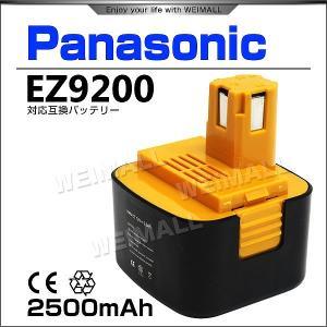 EZ9200 EZ9108 EY9200 EY9201 パナソニック ナショナル バッテリー 12V 2500mAh 互換 電動工具 充電池 その他電動工具|pickupplazashop