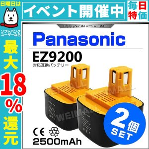 EZ9200 EZ9108 EY9200 EY9201 パナソニック ナショナル バッテリー 12V 2500mAh 互換 電動工具 充電池 2個セット その他電動工具|pickupplazashop