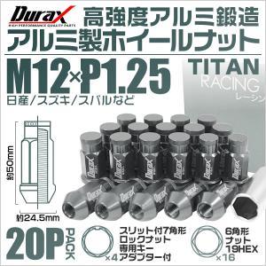 ホイールナット レーシングナット 袋 M12×P1.25 ロングタイプ ロックナット付 20個セット チタン (クーポン配布中)|pickupplazashop