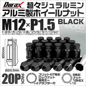 ホイールナット レーシングナット 袋 M12×P1.5 ロングタイプ ロックナット付 20個セット 黒 ブラック pickupplazashop