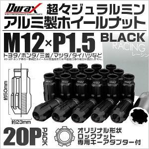ホイールナット レーシングナット 貫通 M12×P1.5 ロングタイプ ロックナット付 20個セット ブラック 黒|pickupplazashop