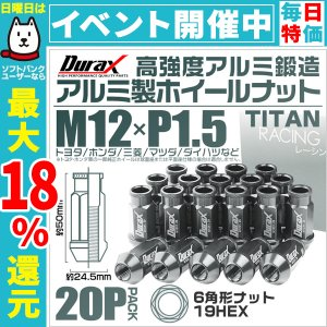 ホイールナット レーシングナット 貫通 M12×P1.5 ロングタイプ 20個セット チタン|pickupplazashop