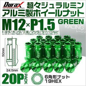 ホイールナット レーシングナット 貫通 M12×P1.5 ロングタイプ 20個セット 緑 グリーン (クーポン配布中)|pickupplazashop