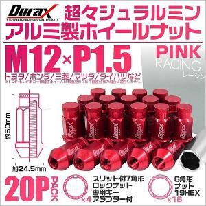 ホイールナット レーシングナット 袋 M12×P1.5 ロングタイプ ロックナット付 20個セット ピンク pickupplazashop