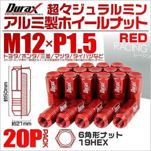 ホイールナット レーシングナット M12×P1.5 ロング 自動車 袋 赤 pickupplazashop