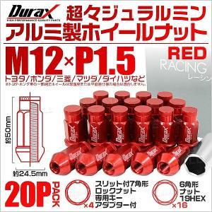 ホイールナット レーシングナット 袋 M12×P1.5 ロングタイプ ロックナット付 20個セット 赤 レッド|pickupplazashop