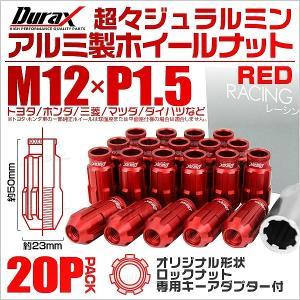 ホイールナット レーシングナット M12×P1.5 ロング ロックナット 自動車 貫通 赤 pickupplazashop