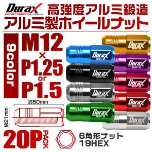 ホイールナット レーシングナット 袋 M12×P1.25 M12×P1.5 ロングタイプ 20個セット 色選択|pickupplazashop