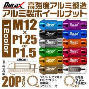 ホイールナット レーシングナット 袋 M12×P1.25 M12×P1.5 ロングタイプ ロックナット付 20個セット  色選択|pickupplazashop