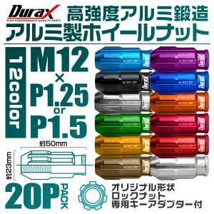 ホイールナット レーシングナット 貫通 M12×P1.25 M12×P1.5 ロングタイプ ロックナット付 20個セット 色選択|pickupplazashop