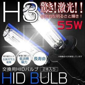 HID バルブ H3 純正交換用 ヘッドライト HIDバルブ 55W ケルビン数選択 2個1セット|pickupplazashop