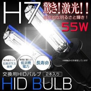 HID バルブ H7 純正交換用 ヘッドライト HIDバルブ 55W ケルビン数選択 2個1セット いい買い物セール|pickupplazashop