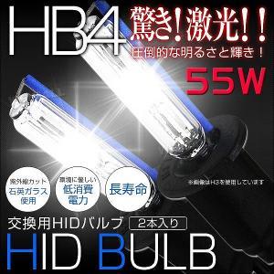 HID バルブ HB4 純正交換用 ヘッドライト HIDバルブ 55W ケルビン数選択 2個1セット|pickupplazashop