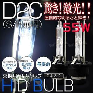HID バルブ D2C(D2R/D2S) 純正交換用 ヘッドライト HIDバルブ 55W ケルビン数選択 2個1セット|pickupplazashop