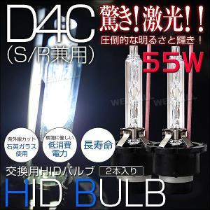 HID バルブ D4C(D4S/D4R) 純正交換用 ヘッドライト HIDバルブ 55W ケルビン数選択 2個1セット いい買い物セール|pickupplazashop