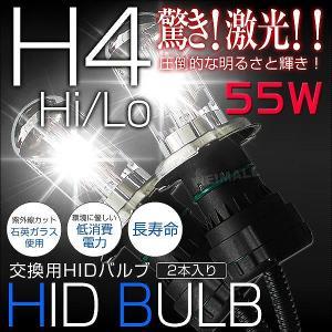 HID バルブ H4 Hi/Lo 純正交換用 ヘッドライト HIDバルブ 55W ケルビン数選択 2個1セット|pickupplazashop
