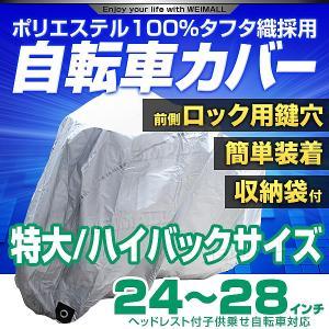 自転車 カバー サイクル 子供乗せ対応 特大サイズ 24〜2...