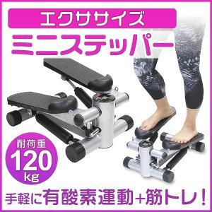 ステッパー ステップ運動 ミニステッパー 筋トレ 健康器具 ダイエット器具 有酸素 昇降 運動|pickupplazashop