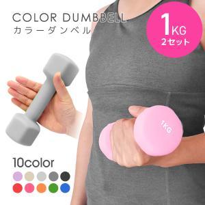 ダンベル 1kg 1キロ 2個セット 女性 エクササイズ 鉄アレイ トレーニング 筋トレ ダイエット いい買い物セール|pickupplazashop