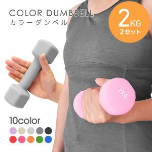 ダンベル 2kg 2キロ 2個セット 女性 エクササイズ 鉄アレイ トレーニング 筋トレ ダイエット pickupplazashop