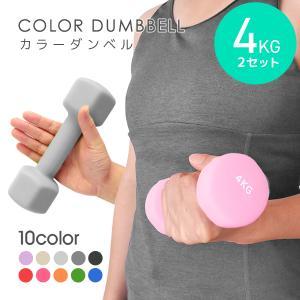 ダンベル 4kg 4キロ 2個セット 女性 エクササイズ 鉄アレイ トレーニング 筋トレ ダイエット|pickupplazashop