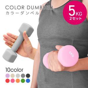 ダンベルセット カラーダンベル 5kg 2個セット エクササイズ 鉄アレイ ウエイトトレーニング 筋トレ ダイエット