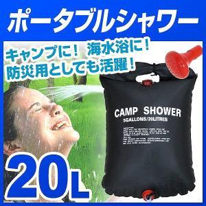 ポータブルシャワー 20L 簡易シャワー 手動式 ウォーターシャワー 携帯用シャワー 海水浴 アウトドア キャンプ ポータブル シャワー モバイルシャワー