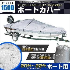 ボートカバー 20ft/21ft/22ft ポリエステル 150D 防水仕様 ポーチケース付 ボート備品|pickupplazashop