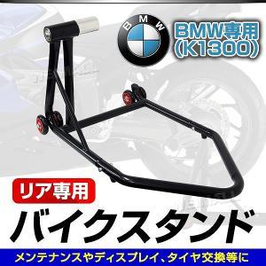 バイク メンテナンススタンド リア用 BMW バイク専用 K1300 バイクリフト 耐荷重750LBS|pickupplazashop