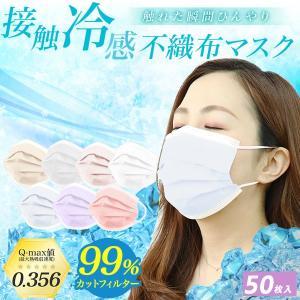 【20%OFFクーポン】 カラーマスク 冷感不織布マスク 冷感マスク ひんやりマスク 3サイズ 大人 小顔女性 小さめ 子供 接触冷感 不織布マスク ゆうパケット|pickupplazashop