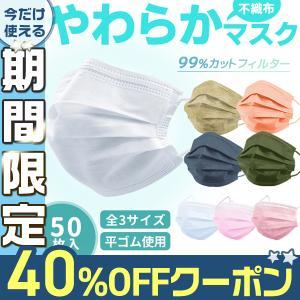 期間限定特価 不織布 マスク 50枚 3層構造 不織布マスク 使い捨て マスク 白 ウイルス 花粉 ハウスダスト 風邪 大掃除 予約販売 予17