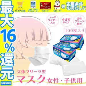 小さめ マスク 100枚 子供 子ども 女性 小顔 不織布 使い捨て マスク 白 ウイルス 花粉 ハウスダスト 風邪 大掃除 予約販売 予28の画像