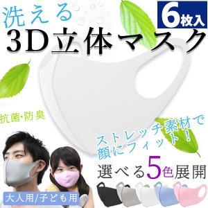 繰り返し洗えて使える 衛生 3D立体 マスク 6枚  ひんやり 冷感 朝9時までのご注文で当日出荷(土日祝日除く)  抗菌 防臭 ストレッチ素材 顔にフィット 大人 子供|pickupplazashop