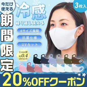 【20%OFFクーポン】 接触冷感マスク 日本製抗菌剤 抗菌マスク 3枚入り洗える 14色 4サイズ 血色マスク 血色カラー UVカット 立体 大人 子供 ひんやりマスク|pickupplazashop