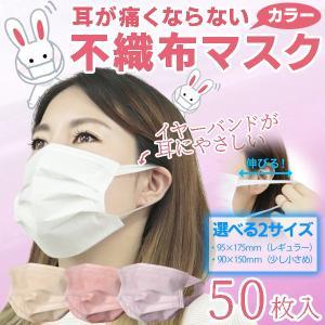 【倍倍ストア】 耳が痛くならない カラーマスク 50枚 選べる2サイズ 10枚ずつ個包装 大人 小顔女性 子供 不織布 不織布マスク 使い捨て マスク 白|pickupplazashop