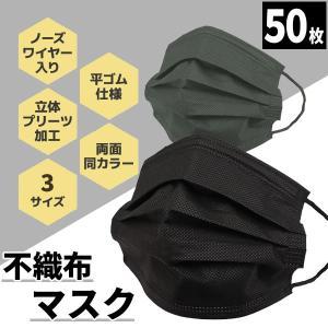 マスク 黒 50枚 不織布マスク ブラック 両面黒タイプ 使い捨て 耳が痛くなりにくい 4mmゴム ファッションマスク|pickupplazashop